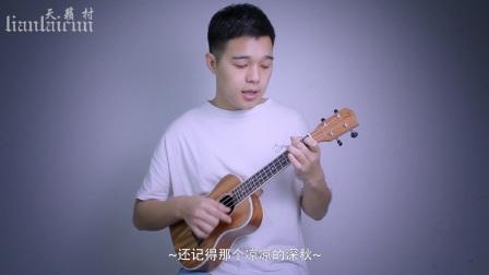 《小手拉大手》尤克里里弹唱教学