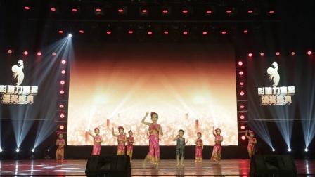 星耀中国2017少儿明星艺术大赛江苏省总决赛海安萌星文化艺术教育 舞蹈 萨瓦迪卡