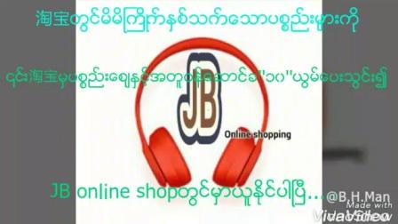 myanmar jb music mtv,JB online shop