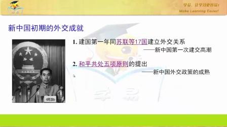 高一历史李民必修一第二单元第2讲现代中国的对外关系和祖国统一大业上成品
