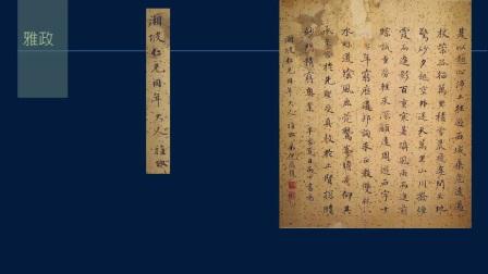 黄简讲书法:四级课程格式17 敬词和谦词﹝自学书法﹞