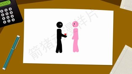 火柴人的心-婚礼动画短片