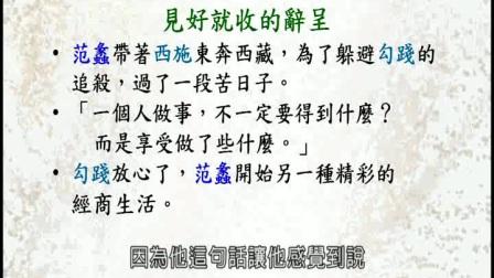 春秋军师-范蠡的人生智慧(一)下