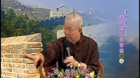 汉朝军师-张良的人生智慧(一)下