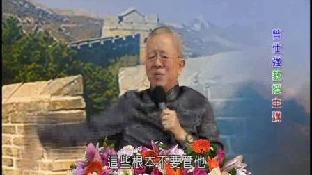 战国军师-鬼谷子的人生智慧4-曾仕强(q群:146237276)