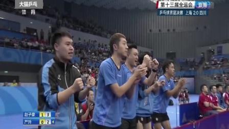 难得一见,直板大战-2017全运会团体决赛赵子豪vs严升【速递版】