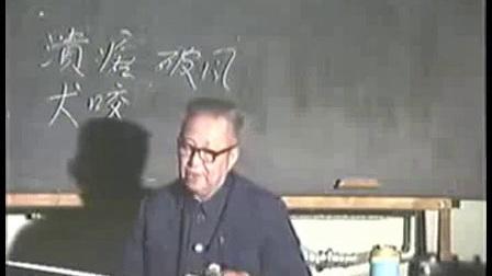 刘渡舟《注解伤寒论》25(字幕版)