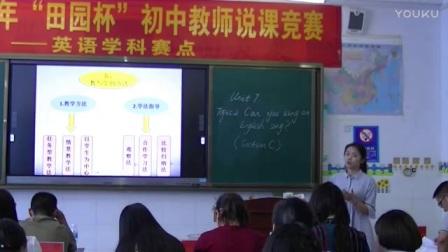2017年初中英语说课竞赛视频:Can you sing an english song(刁丽娜)