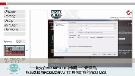 Microchip Minutes - MPLAB Harmony专辑 - 第6集 - 使用MPLAB Harmony实现显示移植