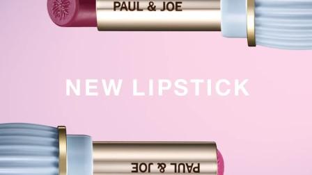Paul & Joe ——全新唇膏