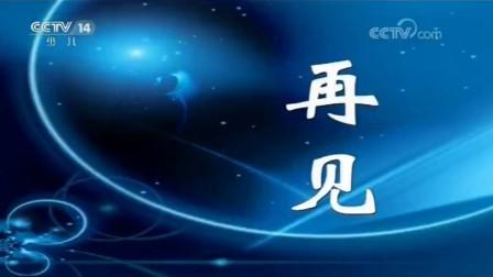 CCTV14再见