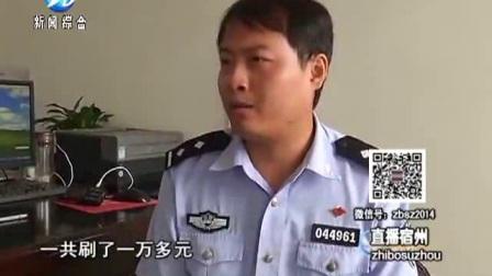 """宿城:兼职""""网络刷单"""" 落入诈骗陷阱【直播宿州】"""