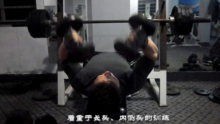 摇头岭车神肱三头肌训练之哑铃旋转臂屈伸