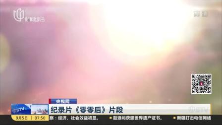 央视网:纪录片《零零后》——连续十年孩子成长 上海早晨 170905