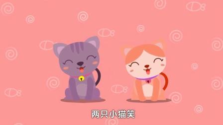 三只小猫-贝瓦儿歌beva.com