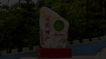 第八站:大同悬空寺、恒山、应县木塔