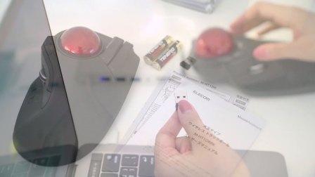 【产品介绍】宜丽客 ELECOM M-HT1DRBK 大型轨迹球鼠标