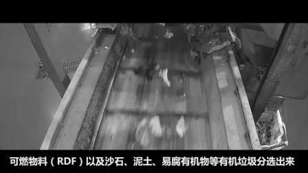 万容生活垃圾作业流程(中文字幕版)