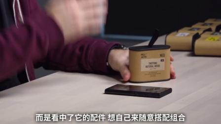 【UnboxTherapy】你一定没见过这种智能手机套装