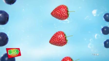 果然多蓝莓草莓蔓越莓广告