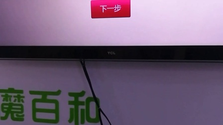 移动魔百盒操作演示-中移铁通寿阳分公司