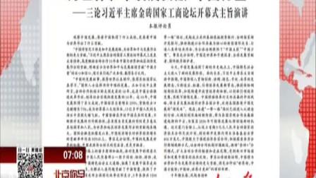 """人民日报:为世界和平发展贡献""""中国力量""""——三论习近平主席金砖国家工商论坛开幕式主旨演讲 北京您早 170906"""