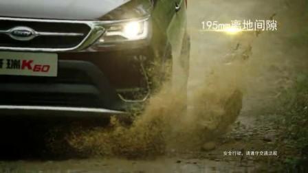 开瑞汽车 K60 宣传视频