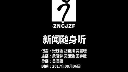 2017.09.06eve新闻随身听