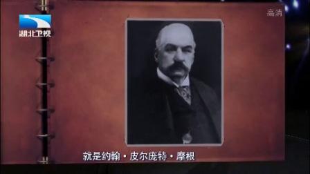 【大揭秘2015】泰坦尼克号沉没之谜(下)