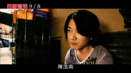 西谎极落之太爆太子太空舱 台湾预告片1 (中文字幕)