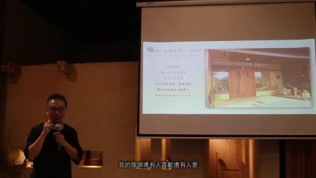 【水颜木房 魏荣明】2017中国设计菁英之旅 参访水颜木房 花絮影片