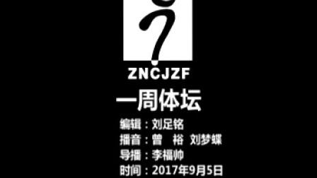 2017.9.5eve一周体坛