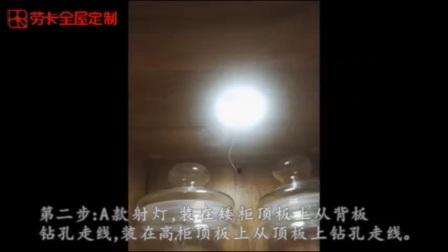 A款玻璃层板灯走线指引视频