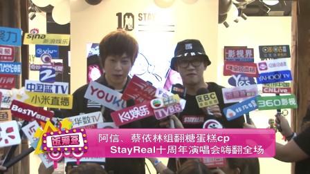 阿信、蔡依林组翻糖蛋糕cp StayReal十周年演唱会嗨翻