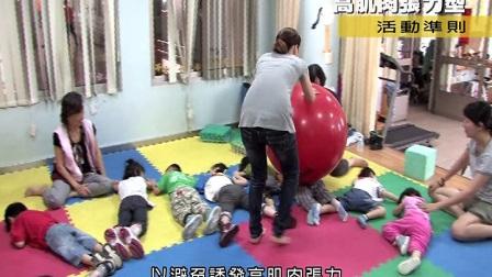 慢飛天使健康體適能教師DVD-VTS_01_1