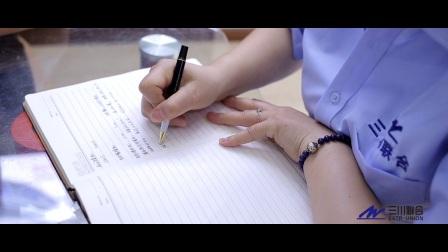 三川联合电子科技有限公司宣传片