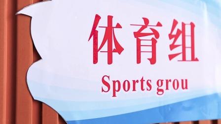 甘肃省兰州市城关区雁东路小学棒垒球队宣传片