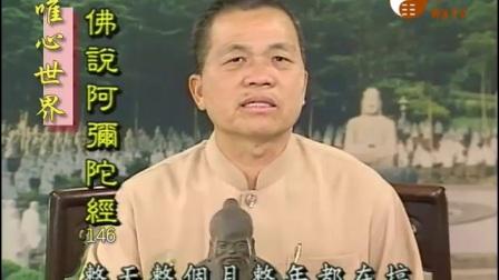 (清明節)【阿彌陀經146】| WXTV唯心電視台