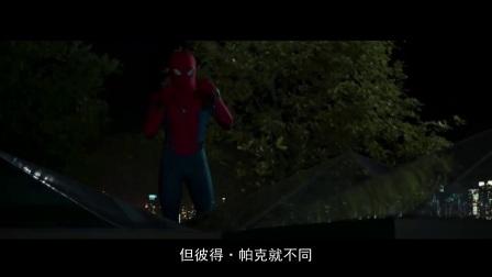 星映话-《蜘蛛侠:英雄归来 势不可挡》