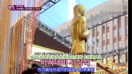深夜TV演艺 2016 160302  李秉宪现身奥斯卡 流利口语惊呆PD