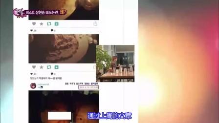 深夜TV演艺 2016 160224  张贤胜被曝耍大牌 惹怒粉丝引热议