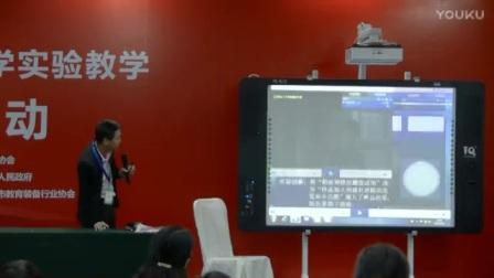 高中化学《焰色反应》说课视频,田斌,第三届全国高中化学教师实验教学说课视频