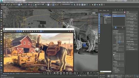 V-Ray for 3ds Max – 快速入门 - GPU 渲染,毛发 ,中文字幕
