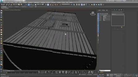 V-Ray for 3ds Max – 快速入门 - God Rays, 中文字幕