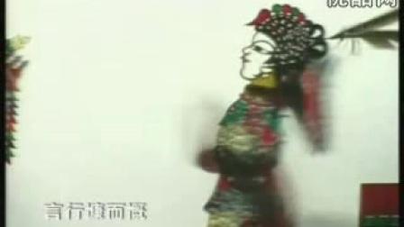 薛丁山征西-荆州花鼓戏皮影戏江汉天门沔阳wuhan110.taobao.com_标清