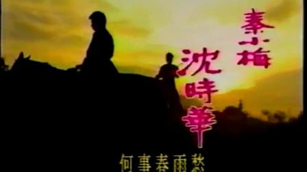 绝版剧《揚子江風雲》主题曲