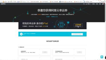 【最新】阿里云服务器购买流程优惠券版