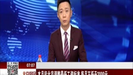 本月起北京调整最低工资标准  每月不低于2000元 北京您早 170909