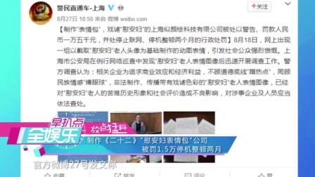 曝杨幂挤走热巴演丽姬 20170829
