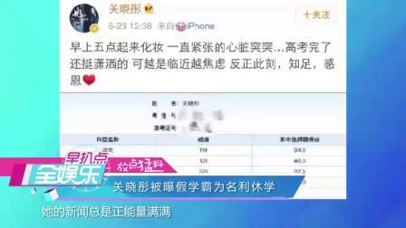 """爽爸回应郑爽""""买话题"""" 20170206"""